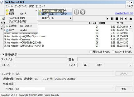 AAC変換(2).jpg