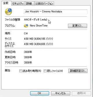 AAC変換(4)-2.jpg