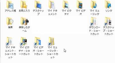 ショートカットをデーターHDDにリンクする様作成しておく.jpg