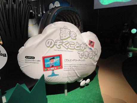 ドラえもんの科学みらい展12.jpg