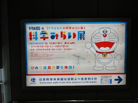 ドラえもんの科学みらい展宣伝パネル1.jpg