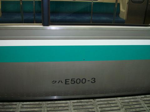 E501系(2).jpg