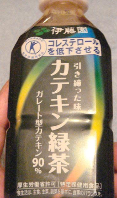 Katekin Ryokucya.jpg