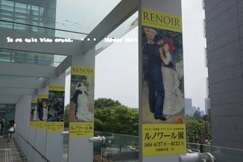 ルノワール展(3).jpg