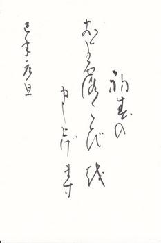 年賀状用習字22.jpg