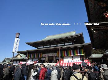 成田山節分2015(1).jpg