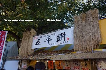 神宮外苑の銀杏祭り2014(12).jpg
