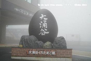 箱根旅2017(15).jpg