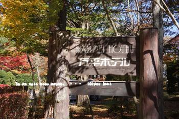 軽井沢へ(39).jpg