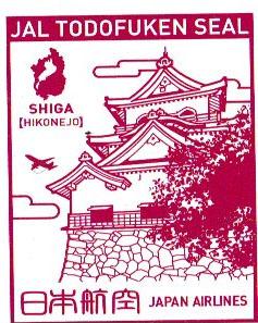 IMG blog用 JAL.jpg