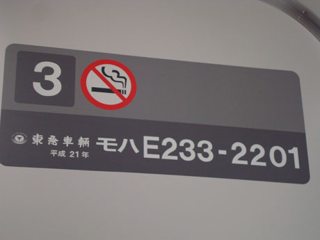 E233-2000(10).jpg