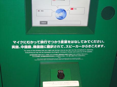 ドラえもんの科学みらい展13.jpg