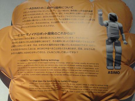 ドラえもんの科学みらい展3.jpg