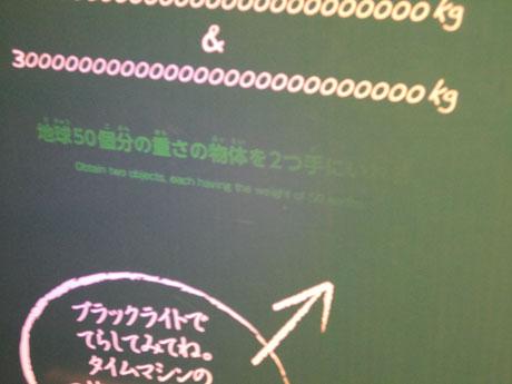 ドラえもんの科学みらい展9.jpg