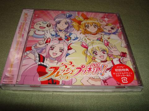 フレッシュプリキュア! 後期OP&EDテーマ曲CD.jpg
