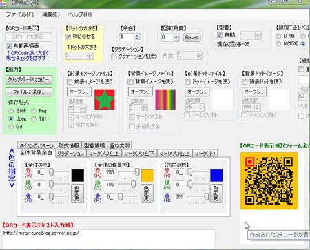 QRコード作成.jpg