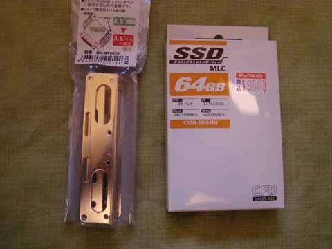 SSDセット.jpg