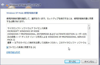 Windows XP Mode 1.jpg