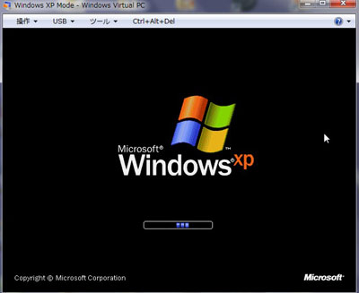 Windows XP Mode 8.jpg