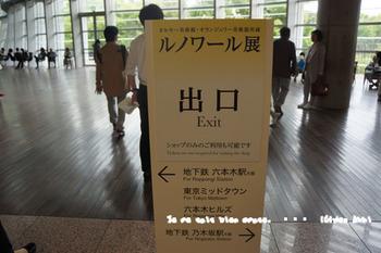ルノワール展(6).jpg