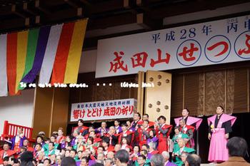 成田山節分2016(3).jpg
