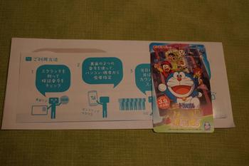 映画ドラえもん「のび太とひみつ道具博物館(ミュージアム)」(1).jpg