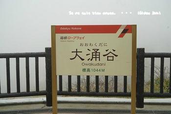箱根旅2017(29).jpg