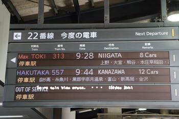 軽井沢へ(3).jpg