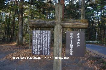 軽井沢へ(74).jpg
