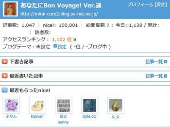 nice! 100001 blog用.jpg